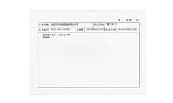 全国工业生产许可证-明细
