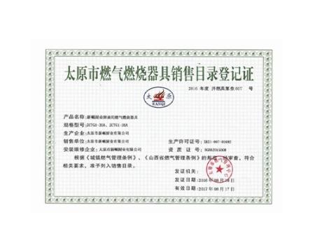 燃气燃烧器具销售目录登记证