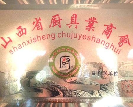 山西省厨具业商会副会长单位