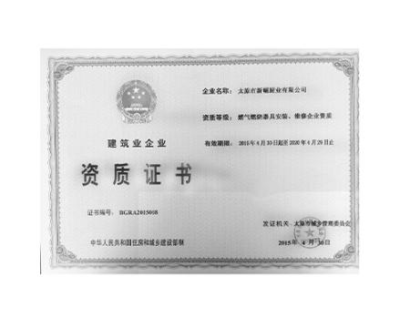 燃气、燃烧器具安装、维修资质证书