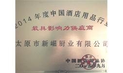 中国酒店用品行业最具影响力供应商