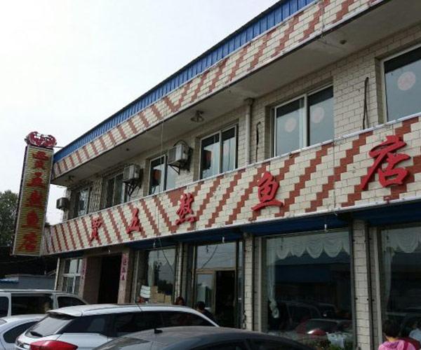 代县贾五鳌鱼馆