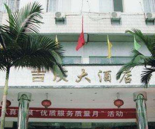 吉庆大酒店
