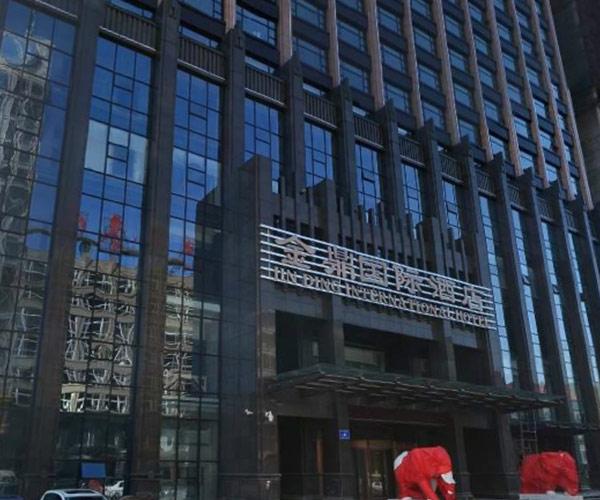 临县金鼎酒店