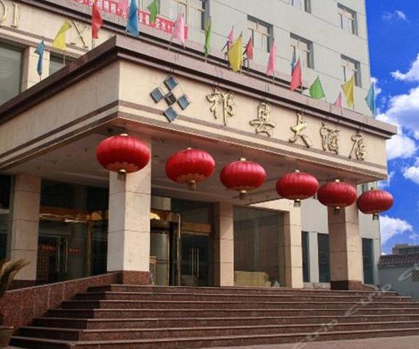 祁县大酒店
