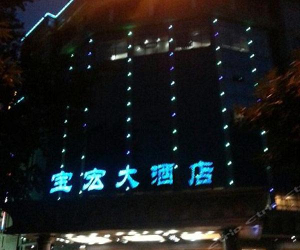 孝义宝宏大酒店