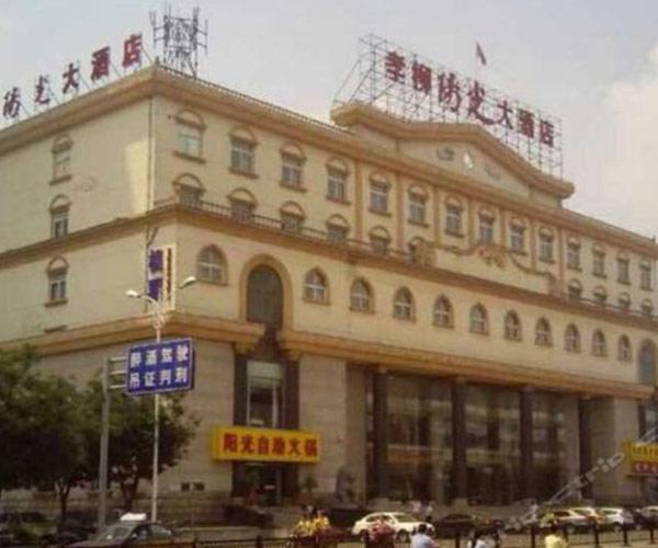 孝义孝柳大酒店