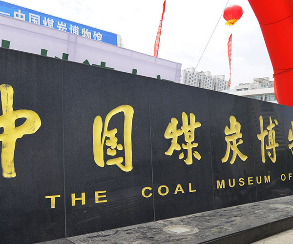 煤炭博物馆
