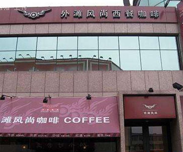 风尚咖啡厅
