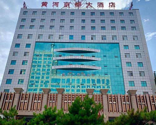 黄河京都大酒店