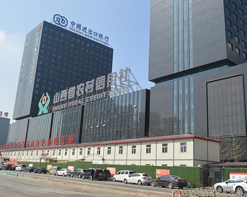 山西省农村信用社