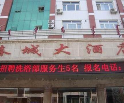 祁县春城大酒店