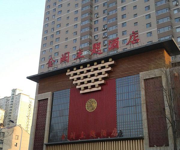 太原金阙酒店