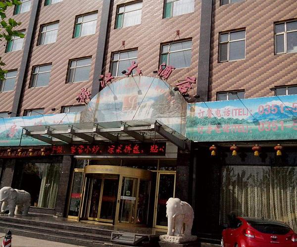太原锦江大酒店