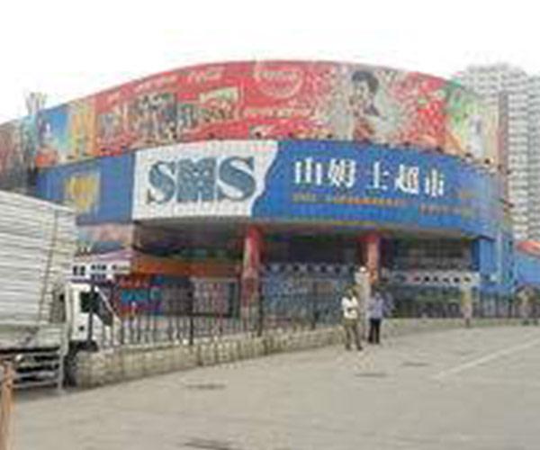 山姆士超市--滨河店