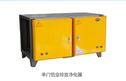 单门低空排放净化器