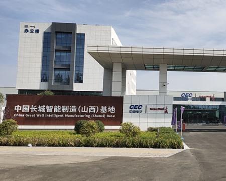 中国长城智能制造(山西)基地