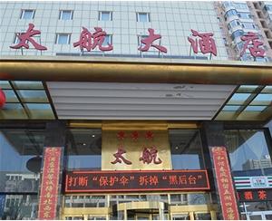 太航大酒店